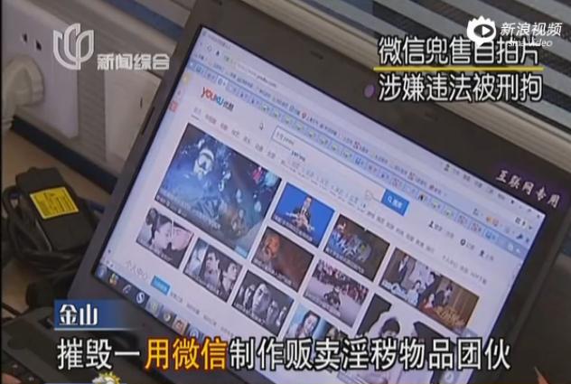 [视频]女子微信兜售淫秽自拍片 涉嫌违法被刑拘