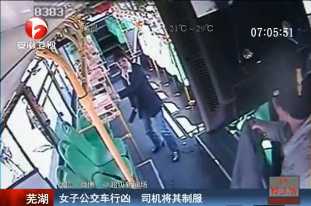 [视频]监拍女子车上持刀砍人 司机拿拖把制服