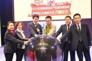 2014年湖南省知识产权宣传周启动暨专利公共服务平台开通仪式