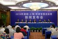湖南(上海)投资贸易洽谈周机关情况新闻发布会