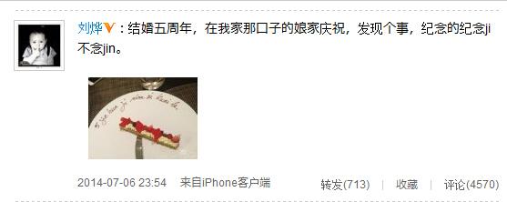 [视频]刘烨结婚五周年 老婆精心准备蛋糕(图)