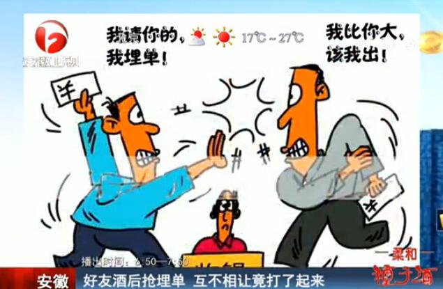 酒后互殴_[视频]好兄弟酒后抢埋单 僵持不下竟互殴