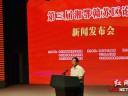 第三届湘鄂赣苏区论坛新闻发布会