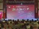 第三届湘鄂赣苏区论坛闭幕