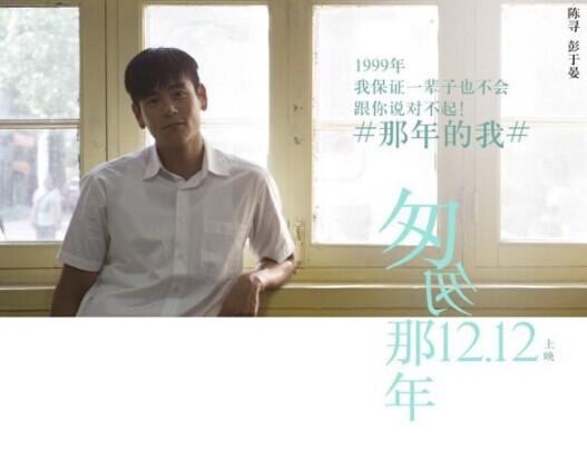 [视频] 电影《匆匆那年》同名主题曲MV