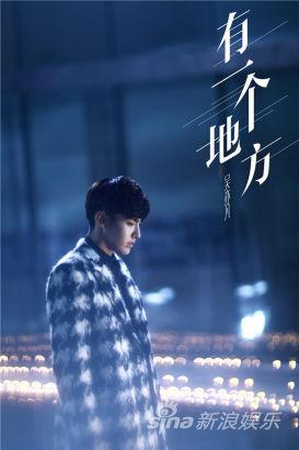 [视频]吴亦凡《有一个地方》MV 上演12小时唯美爱恋
