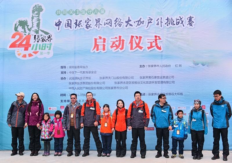 【张家界24小时】中国张家界网络大咖户外挑战赛启动仪式(视频)图片