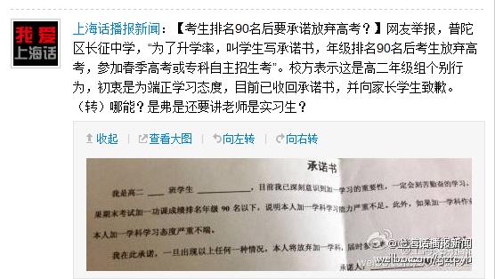 [视频]上海一高中要部分成绩较差学生承诺放弃高考