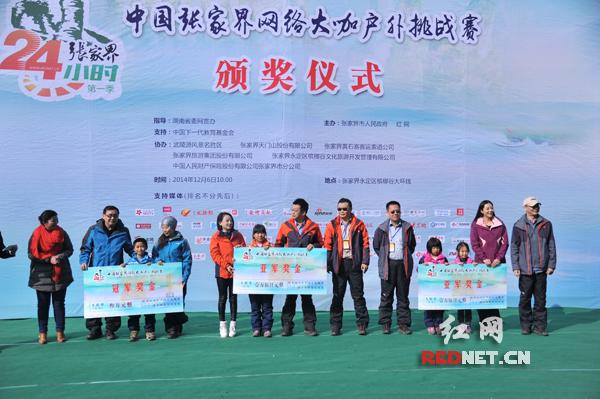 [张家界24小时]中国张家界网络大咖户外挑战赛颁奖仪式