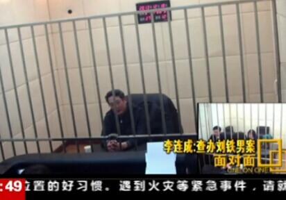 [视频]刘铁男被提审画面曝光-我的贪婪影响孩子