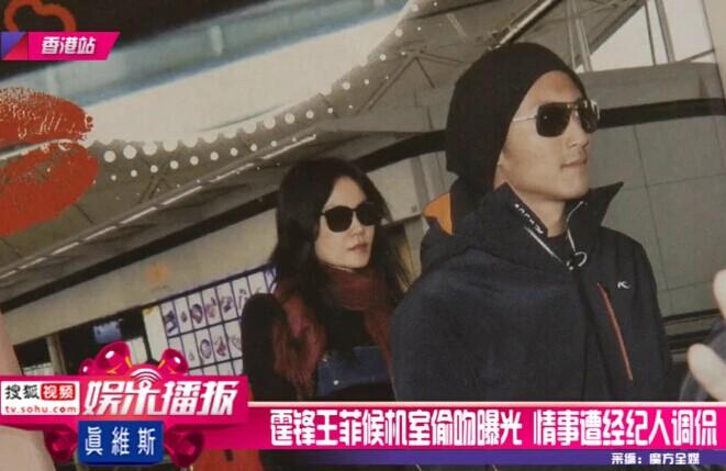 [视频]霆锋王菲候机室偷吻曝光 情事遭经纪人调侃