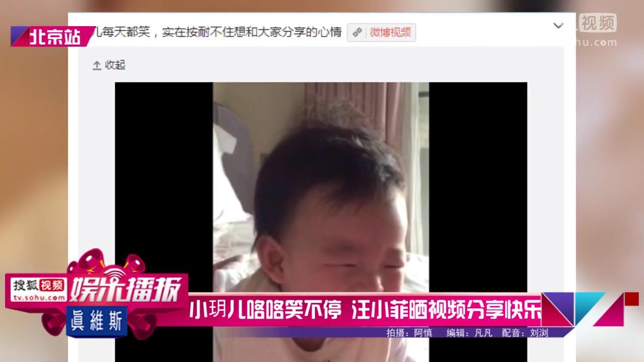 [视频]汪小菲女儿小玥儿视频咯咯笑不停