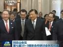 [视频]刘云山会见第七届10+3媒体合作研讨会外方代表