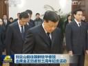 [视频]刘云山前往朝鲜驻华使馆出席金正日逝世三周年纪念活动