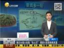 [视频]海归女硕士投毒负心汉 精密计算毒物致死量