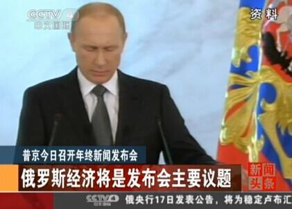 [视频]普京今举行年度记者招待会 回应卢布贬值