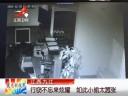 [视频]嚣张小偷行窃得手 登陆失主微信发朋友圈炫耀