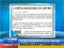 """[视频]北大教授孔庆东被骂""""叫兽"""" 起诉南京电视台主持人一审败诉"""
