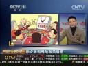 [视频]除夕放假释放政策暖意