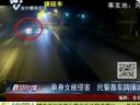 [视频]两男子将单身女拉入车中抢劫轮奸被抓