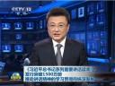 [视频]《习近平总书记系列重要讲话读本》发行突破1500万册