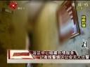[视频]暗拍足浴店暗藏色情服务 报警后无人出警