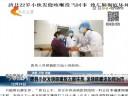 [视频]小伙发烧咳嗽未在意 致左肺彻底坏死