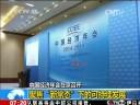 """[视频]中国经济年会在京召开:聚焦""""新常态""""下的可持续发展"""