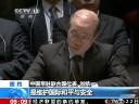 [视频]中方反对安理会介入朝鲜人权问题