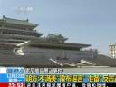 [视频]朝鲜称美指朝黑客攻击索尼系诬蔑 将反击