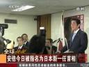 [视频]安倍出任日本第97任首相 系第三次出任