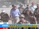 [视频]美国90岁前总统老布什呼吸短促入院观察