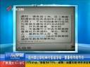 [视频]温州禁止学校举行圣诞活动:望重视传统节日