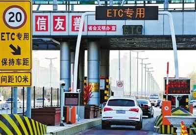 [朝闻天下]14省市ETC今起联网