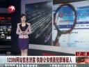 [视频]12306网站信息遭泄露 嫌疑人已被抓获
