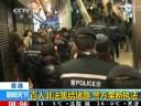 [视频]香港上百示威者集结堵路 警方组人墙应对