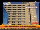 """[视频]河南某医院突断电20分钟 """"憋死""""77岁重症患者"""