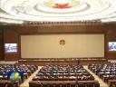 [视频]十二届全国人大常委会第十二次会议在京闭幕