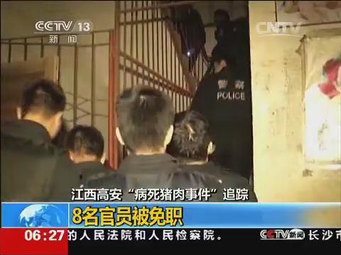 """[视频]江西高安""""病死猪肉事件""""追踪:8名官员被免职"""