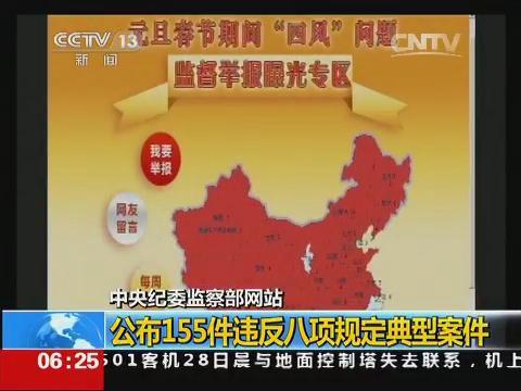 [视频]中央纪委监察部网站:公布155件违反八项规定典型案件