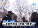 [视频]男子被女友纠缠报警求带走 宁坐牢不交她