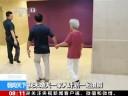 [视频]失联乘客朋友哽咽 他曾说希望永远见到你