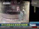 [视频]监拍男子夜总会醉酒 挥舞尖刀袭击服务员