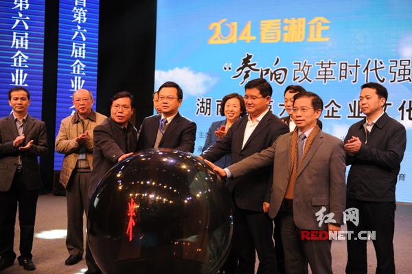 湖南第六届企业文化论坛举行