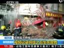 [视频]哈尔滨楼房坍塌1分钟后消防员瞬间被埋