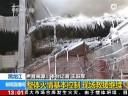 [视频]哈尔滨起火楼房已成危楼 5名消防员遇难