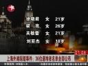[视频]外滩36位遇难者名单全公布 最小者仅12岁