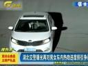 [视频]湖北交警曝光男女车内热吻亲热照引争议