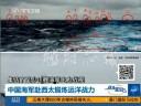 [视频]中国海军最大规模海外演习 三大舰队齐亮相