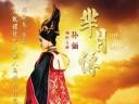 [视频]《芈月传》曝8分钟片花 孙俪、刘涛戏中相爱相杀
